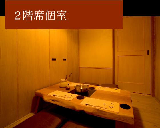 京橋デュッセル2階席個室